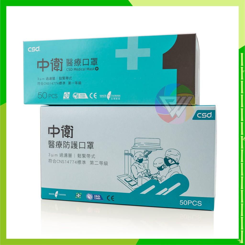 🏳️🌈健康鑫人生🏳️🌈 現貨 中衛 CSD 醫療口罩 一級/二級 50入/一盒 台灣製