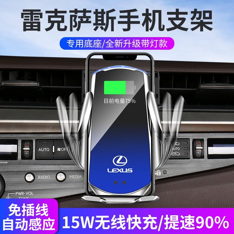 LEXUS凌志ES200手機車載支架ES300hNXRXUXLS車內用品無線充電