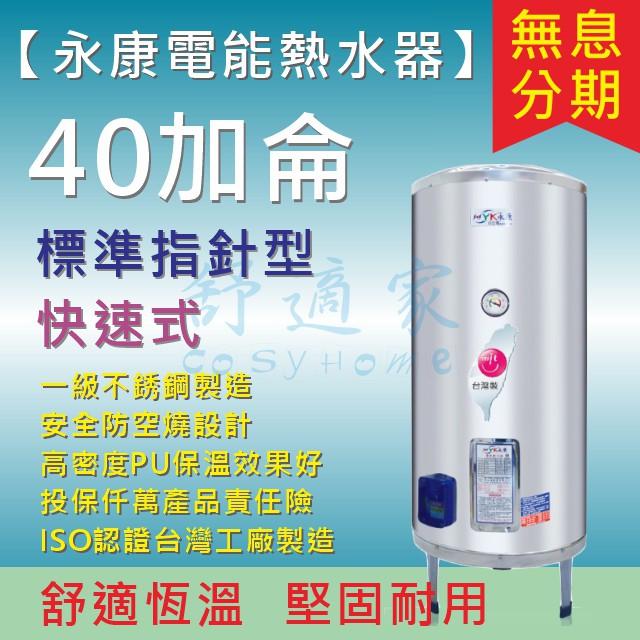 【舒適家 永康日立電】40加侖 快速式 指針標準型】儲熱+即熱】不鏽鋼 電爐 電熱水器】FS-40