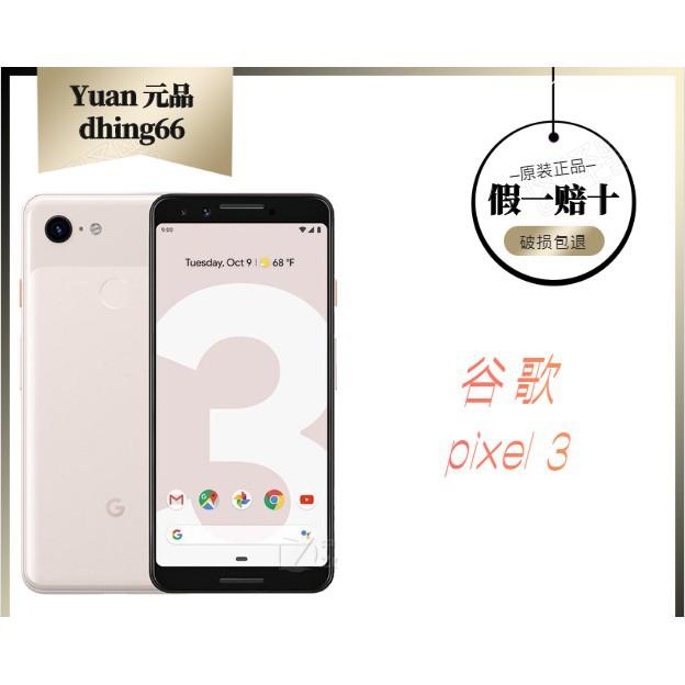 二手現貨歐版谷歌pixel 3手機內存64g.128G, 5.5寸屏無拆無修
