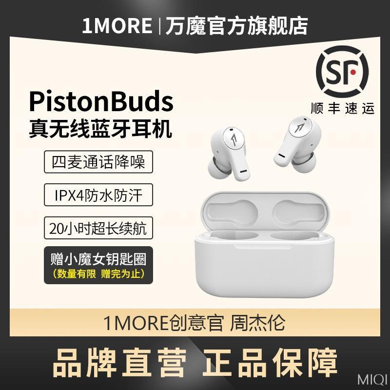 【官方正品】萬魔1MORE PistonBuds真無線耳機運動蘋果安卓通用入耳式ECS3001T@米其雜貨鋪