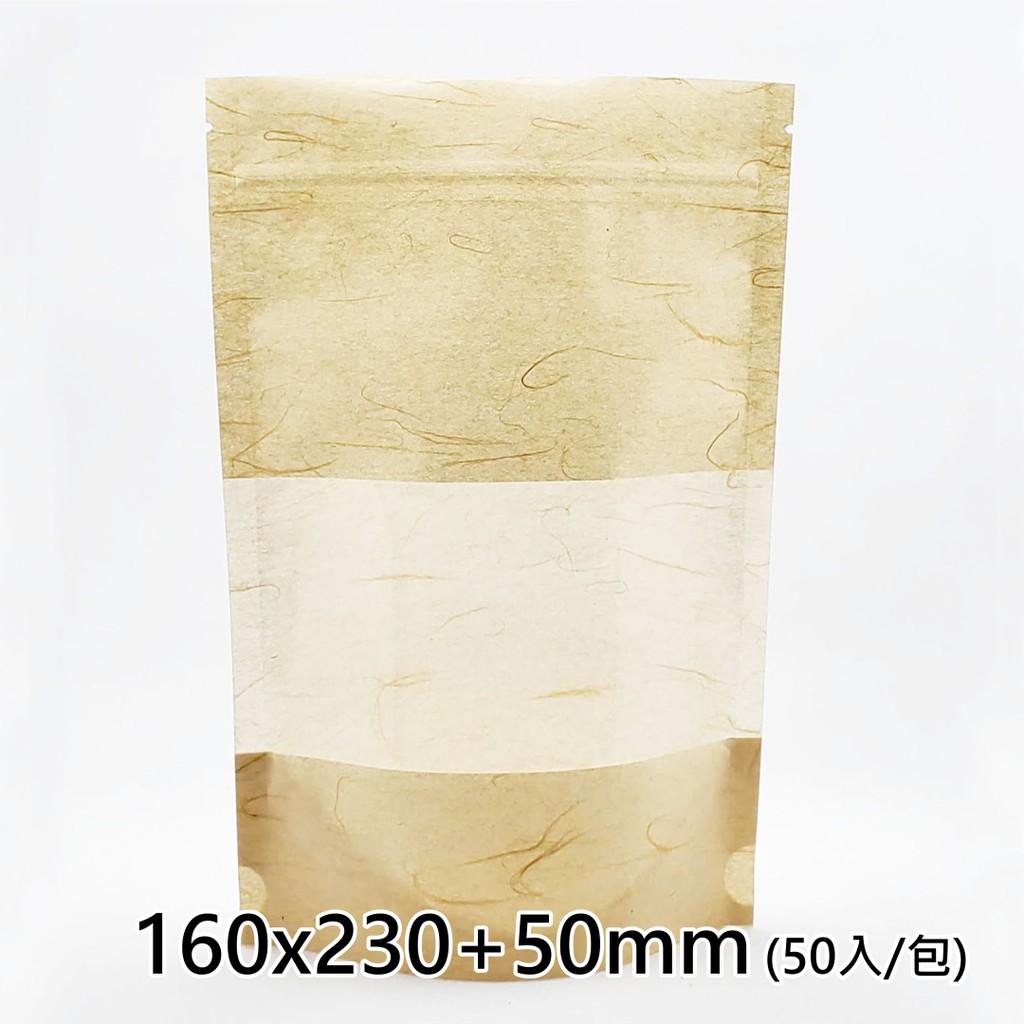 【緣茂包材】雲龍鏤空(米) KOP保鮮夾鏈立袋 (160x230+50mm)(50入/包)