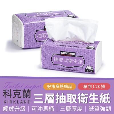 科克蘭三層抽取衛生紙 抽取式衛生紙 科克蘭 衛生紙 單包120抽 costco 好市多 好事多 三層舒適 抽取 超厚