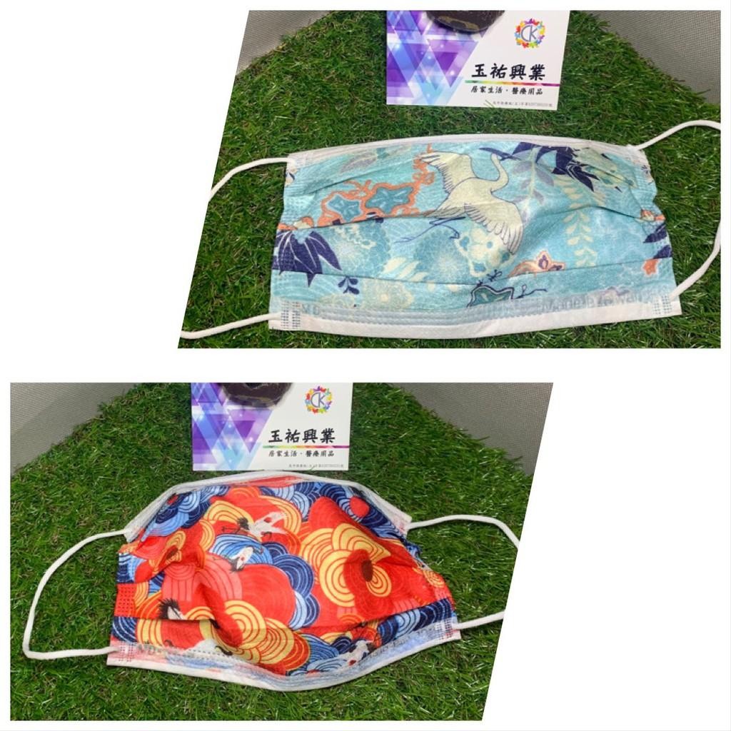 C&K生活-丰荷/荷康醫用口罩(現貨)鶴仙人/丹頂仙鶴/仙鶴拜年/夢幻雪花 台灣製造