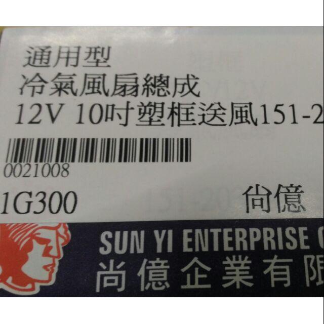 """12V 通用型冷扇  10"""" 改裝型冷扇10吋"""