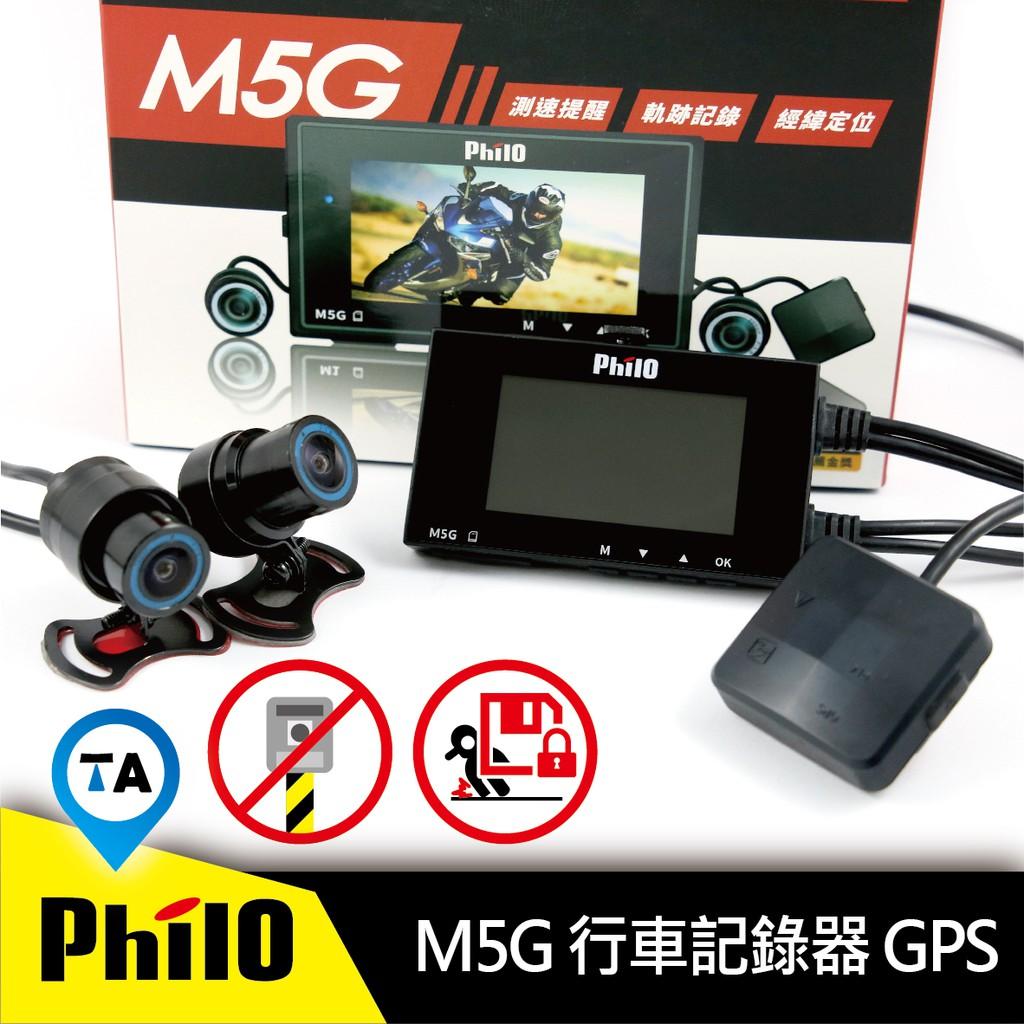 【Philo 飛樂】M5G - GPS測速提醒 機車紀錄器 [原廠授權服務中心]