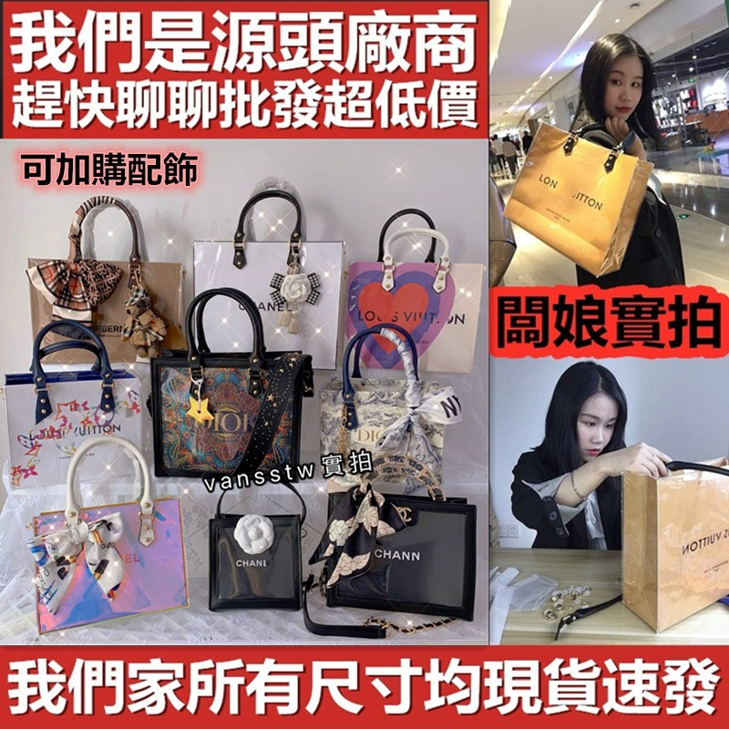 現貨速發 精品紙袋改造 改造您的LVV Dioor cchanel Guccii 愛馬紙袋 紙袋改造材料包紙袋包