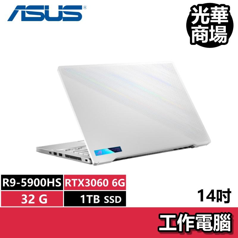 ROG 華碩ASUS GA401QM-0022D5900HS R9電競 RTX3060/32G/1TB 筆電 工作電腦