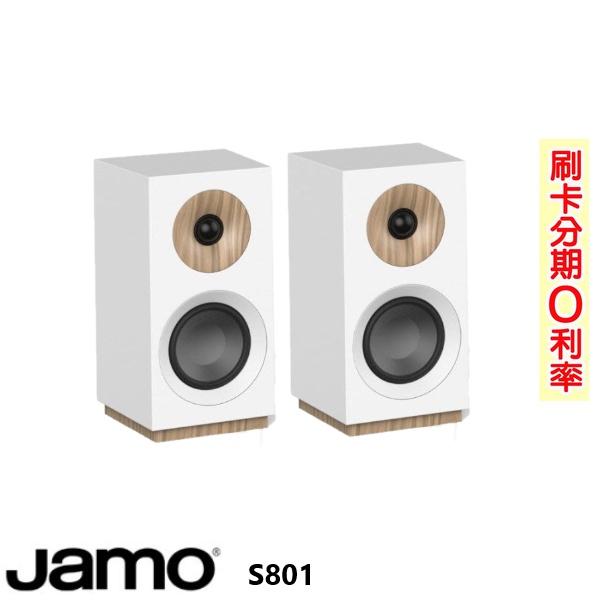【JAMO】S801 書架型喇叭 (對) (白色) 全新釪環公司貨