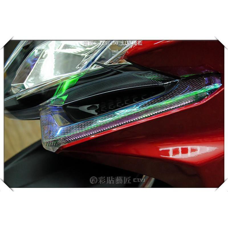 Racing S 雷霆 S 125 150  彩貼藝匠~下定位燈 燈膜 犀牛皮 燈殼 車殼 幻彩膜 七色膜