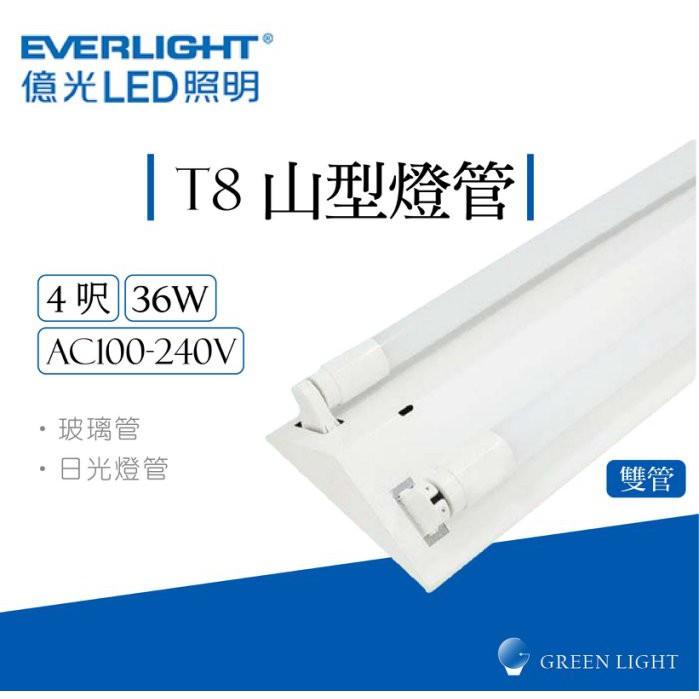 億光 LED 36W T8 4呎 雙管 山型 燈管 吸頂燈 日光燈 燈具 室內燈 省電環保 間接照明 商業照明 居家照明