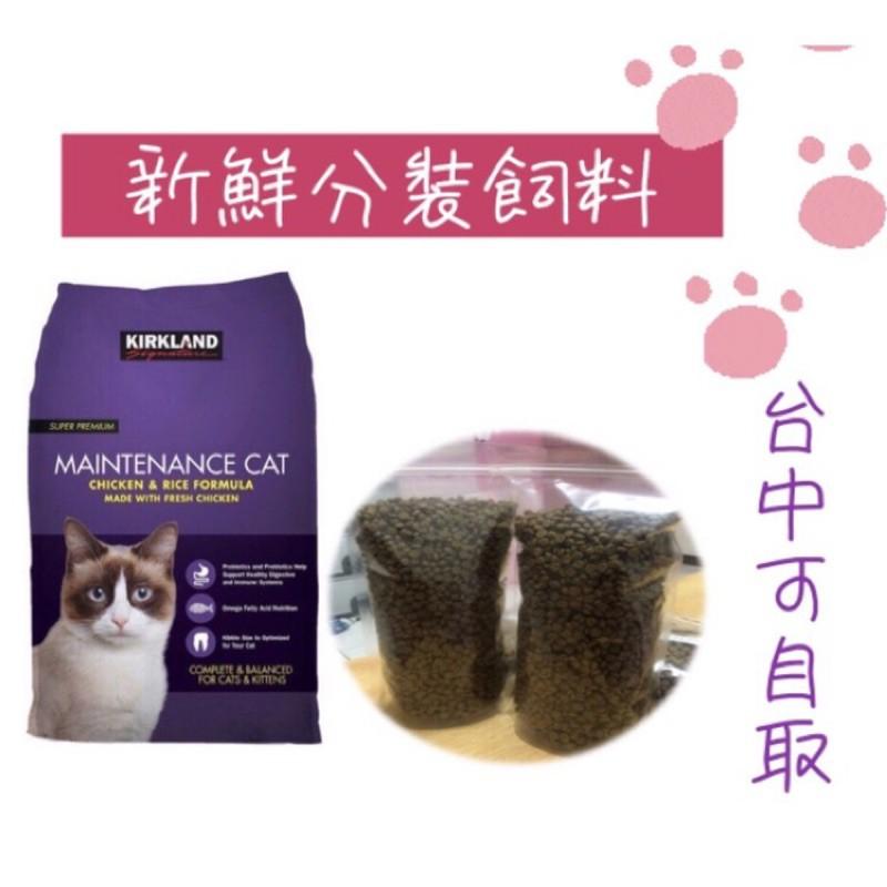 COSTCO好市多紫包新鮮分裝貓飼料(內附乾燥劑保鮮)✔️現貨快速出貨.