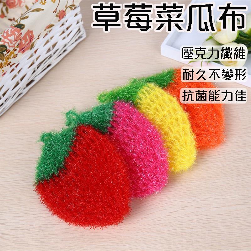 (現貨)韓國草莓菜瓜布 熱銷創意不沾油 草莓造型洗碗巾.菜瓜布.洗碗布.草莓菜瓜布 顏色隨機出貨