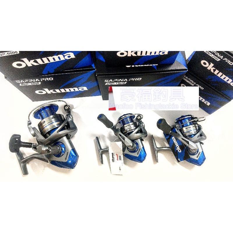 okuma Safina Pro速飛2500捲線器(尚有3-6千型8000,16000賣) 豪福釣具小舖~Haofoo