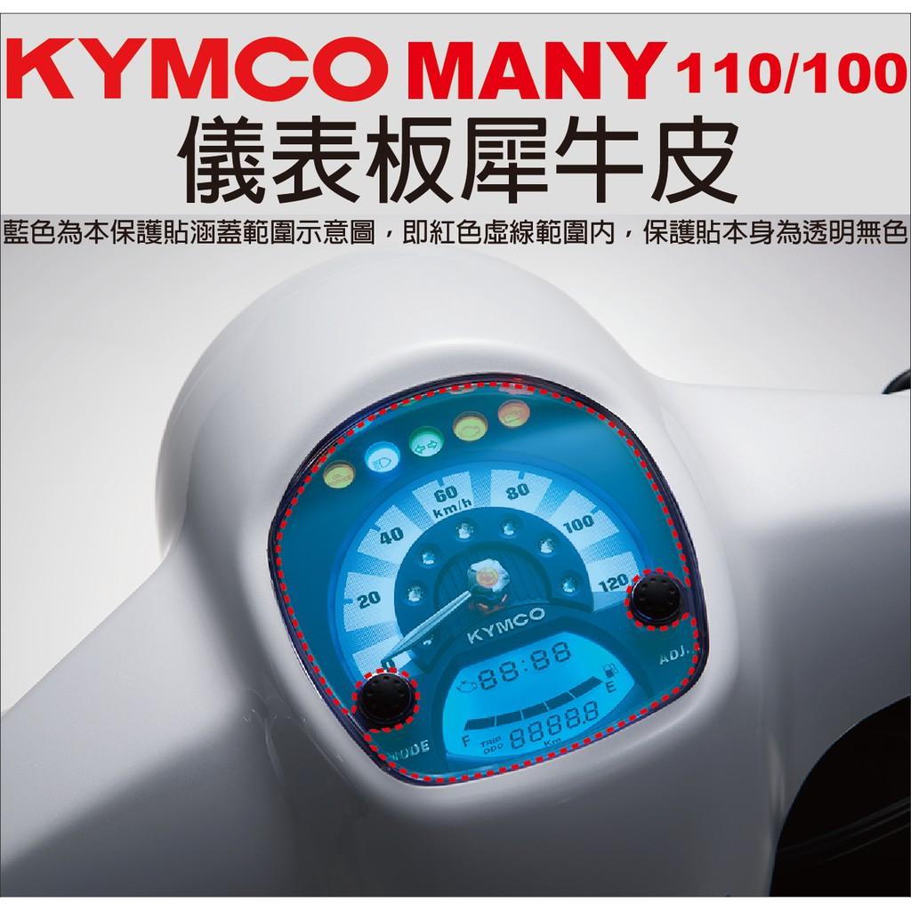 【凱威車藝】KYMCO Many 110 100 七期 儀表板 保護貼 犀牛皮 自動修復膜 儀錶板