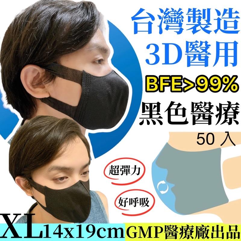 現貨台灣製🇹🇼【醫療】成人3D立體醫用口罩50入。順易利GMP廠。彈力耳帶。舒適包覆。黑色醫療。平價醫療口罩