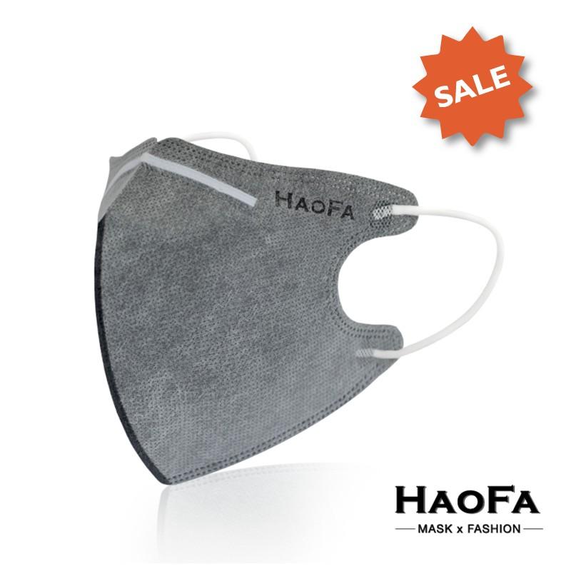 口罩 【HAOFA x MASK】3D 氣密型立體口罩『活性碳成人款』活性碳口罩 50入/包 台灣製造 立體口罩 四層