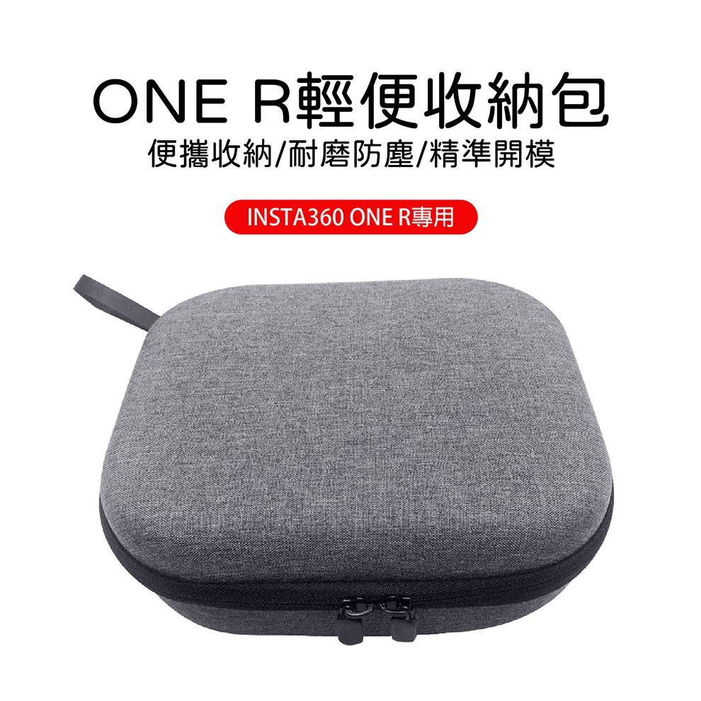 INSTA360專用 ONE R 輕便收納包