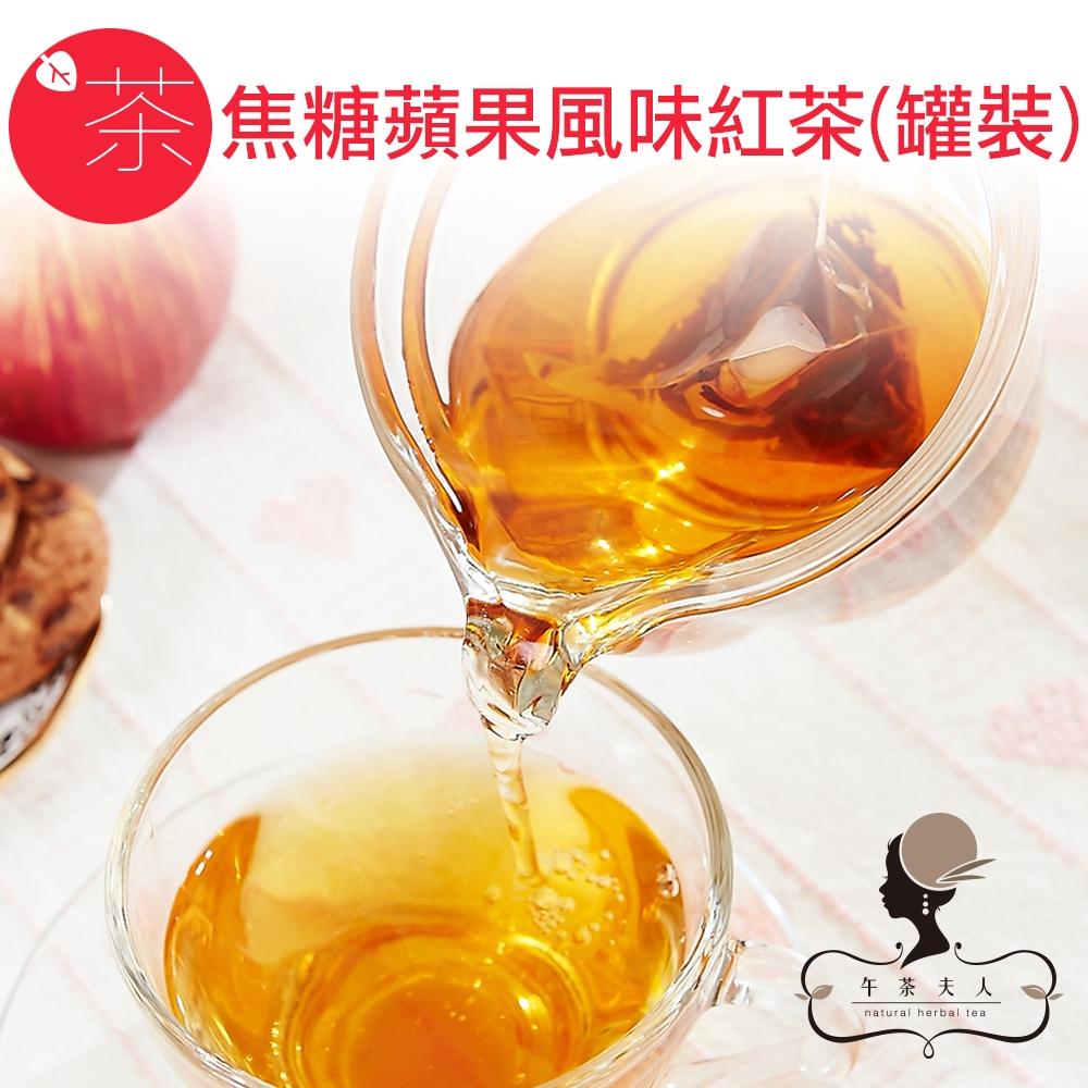 午茶夫人 焦糖蘋果風味紅茶 25入/罐