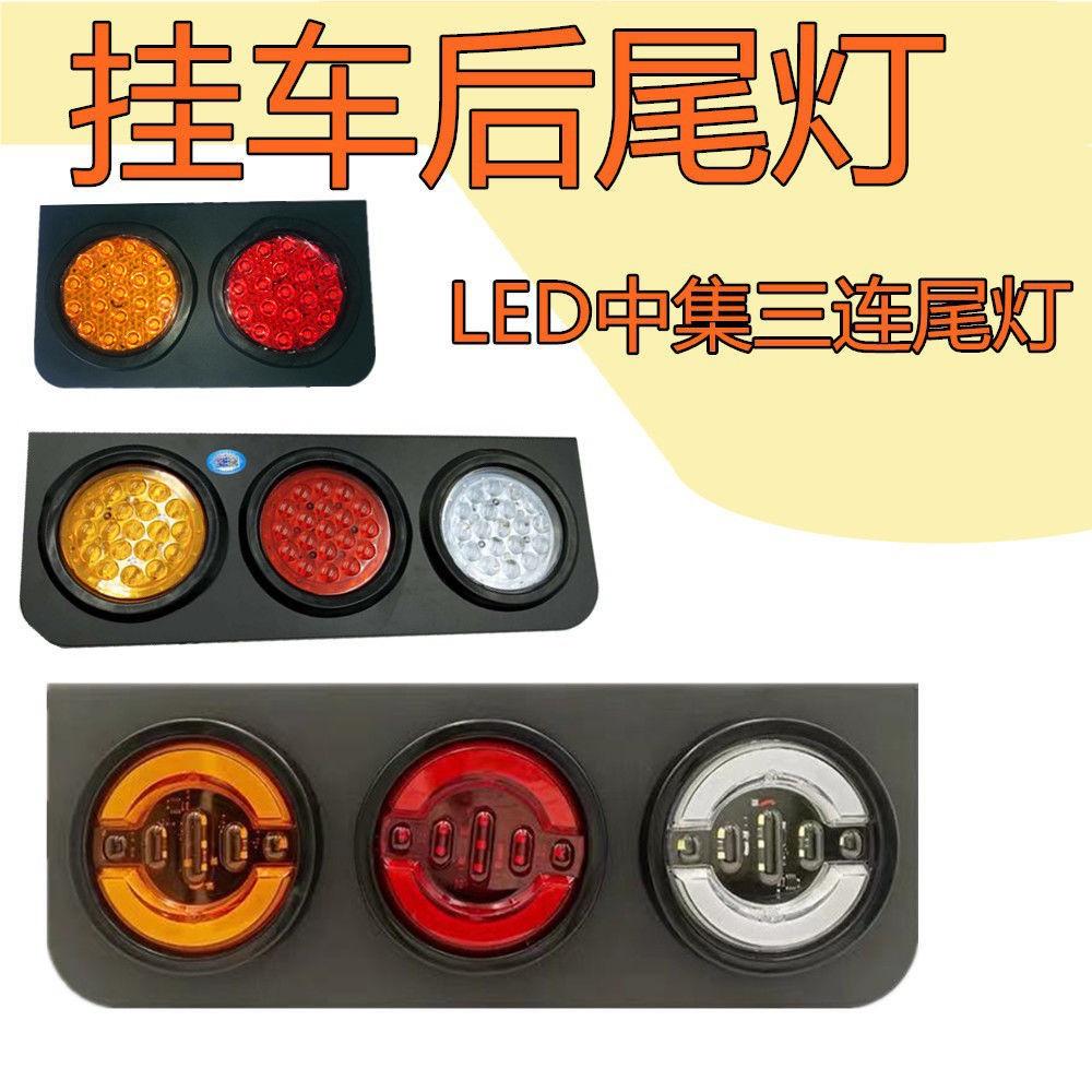 中集貨車24V電子后尾燈LED橡皮圓燈總成/掛車邊燈/轉向燈/倒車燈卡車皮卡後燈改裝燈剎車燈方向燈邊燈側