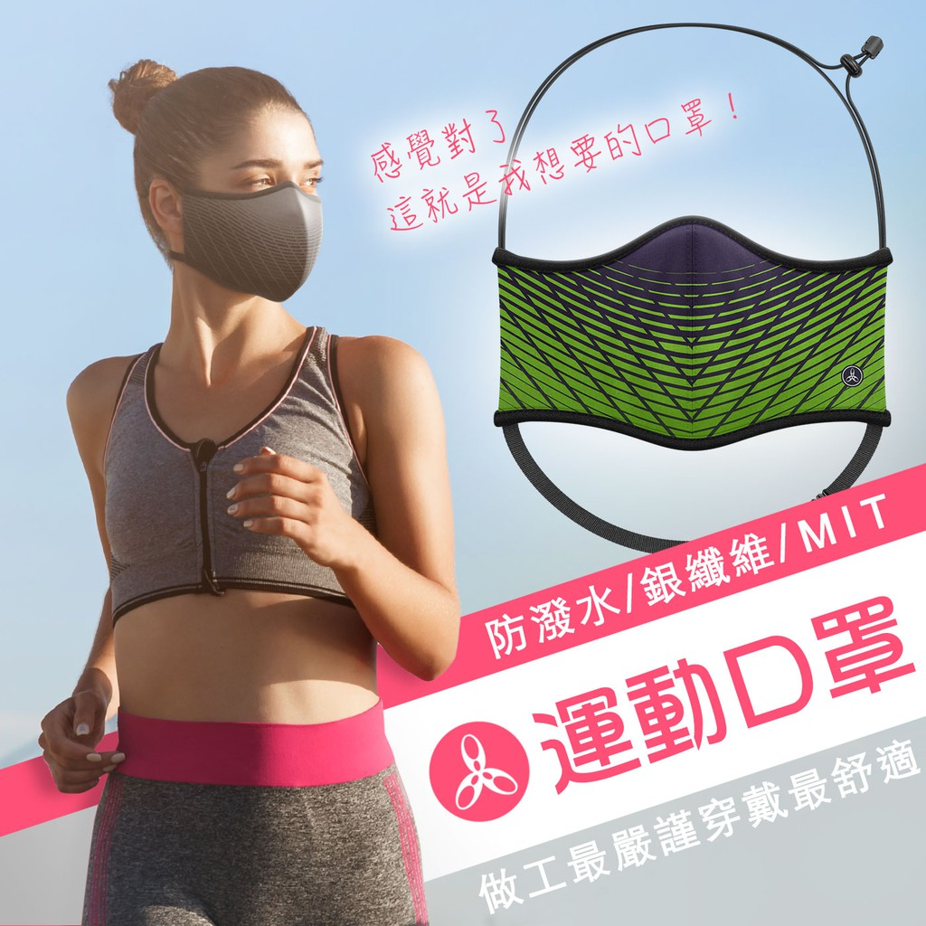 HODARLA 運動舒適口罩(銀纖維 非醫療口罩 綠深藍