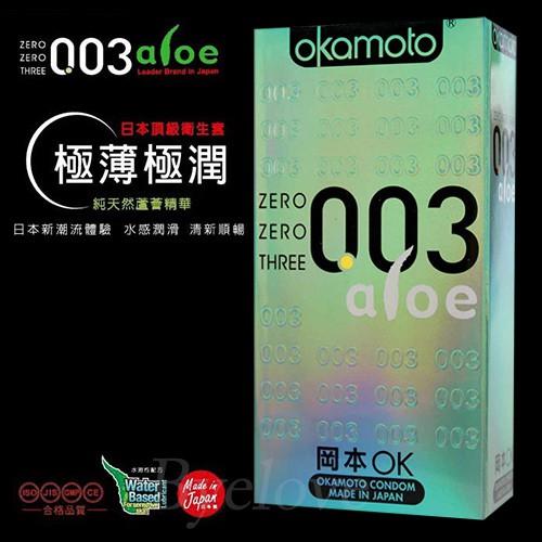 岡本003 蘆薈衛生套 10入
