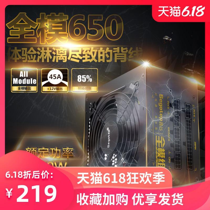 @新貨下殺@鑫谷全模650電腦電源全模組額定550W靜音電源臺式主機電源GTX1070