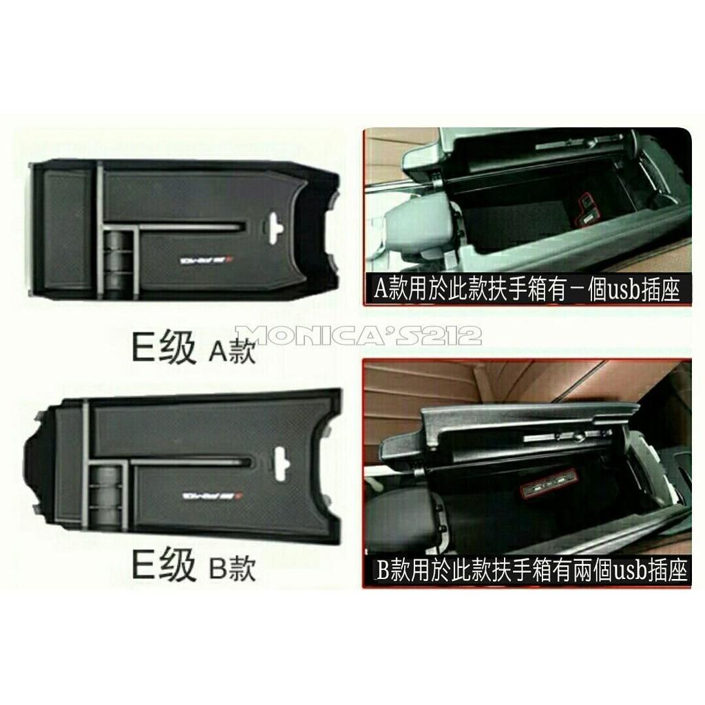 現貨 賓士 Benz E級 w212 中央扶手儲物盒 置物盒 收納 零錢盒