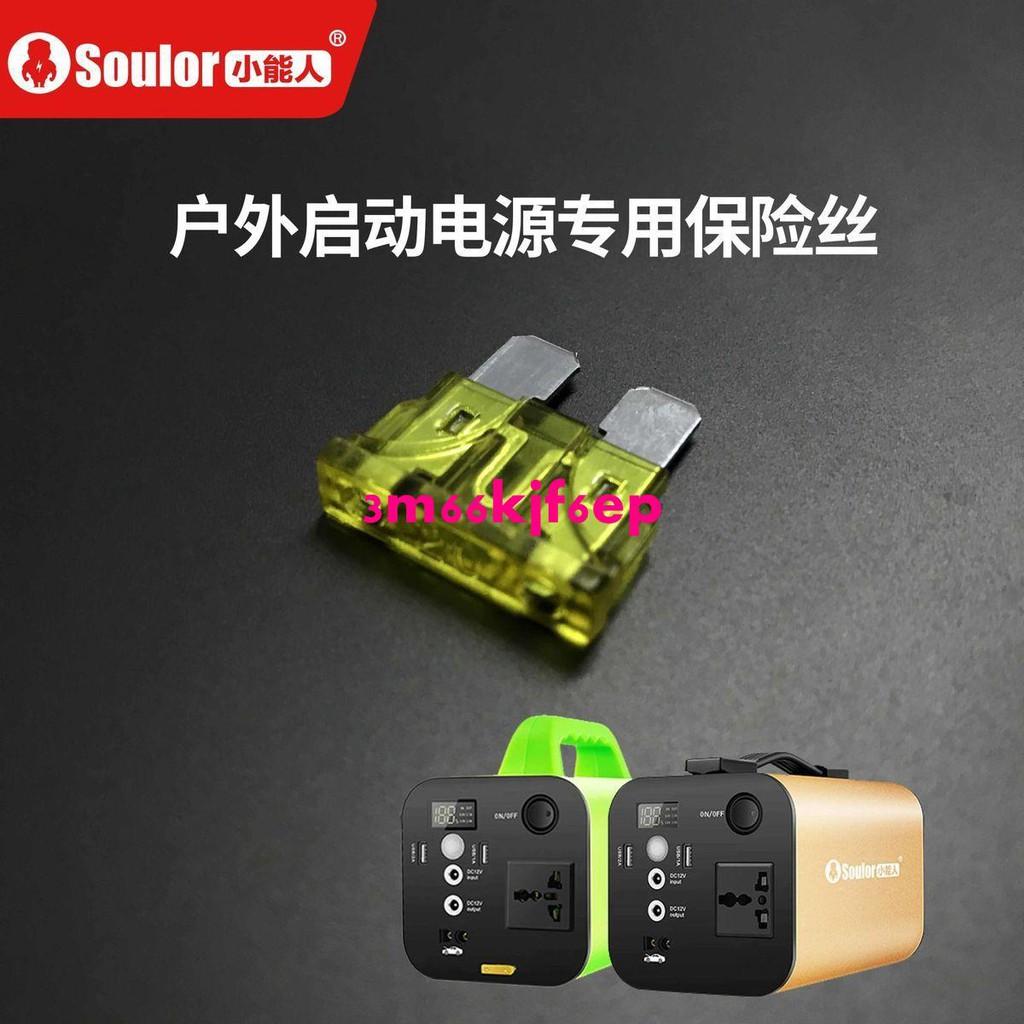 熱銷**小能人220V/110V戶外儲能電源汽車啟動電源專用保險絲