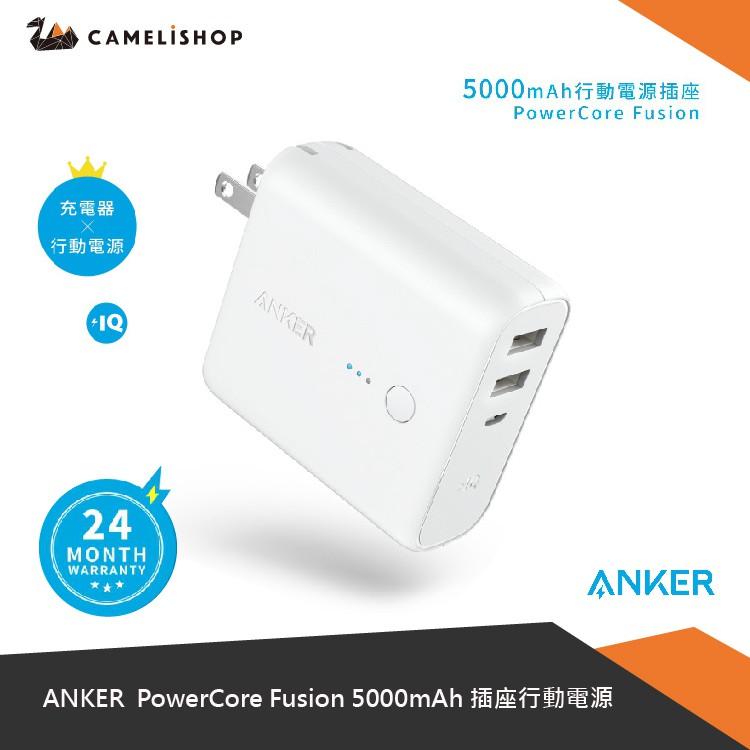 【ANKER】A1621 PowerCore Fusion 行動電源 插座 5000 mAh