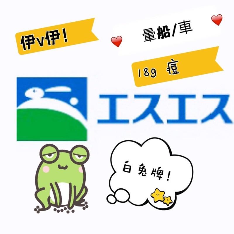 日本代購 白兔牌 18g 系列產品 痘 乳液 乳霜 暈車 / 暈船 依v依 SS製 粉刺 船釣 eve