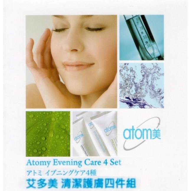 (現貨 秒發貨)艾多美 清潔護膚四件組 胺基酸泡沫洗面乳 去角質凝膠 卸妝乳 剝離式面膜 清潔與保養才可改善肌膚問題喔
