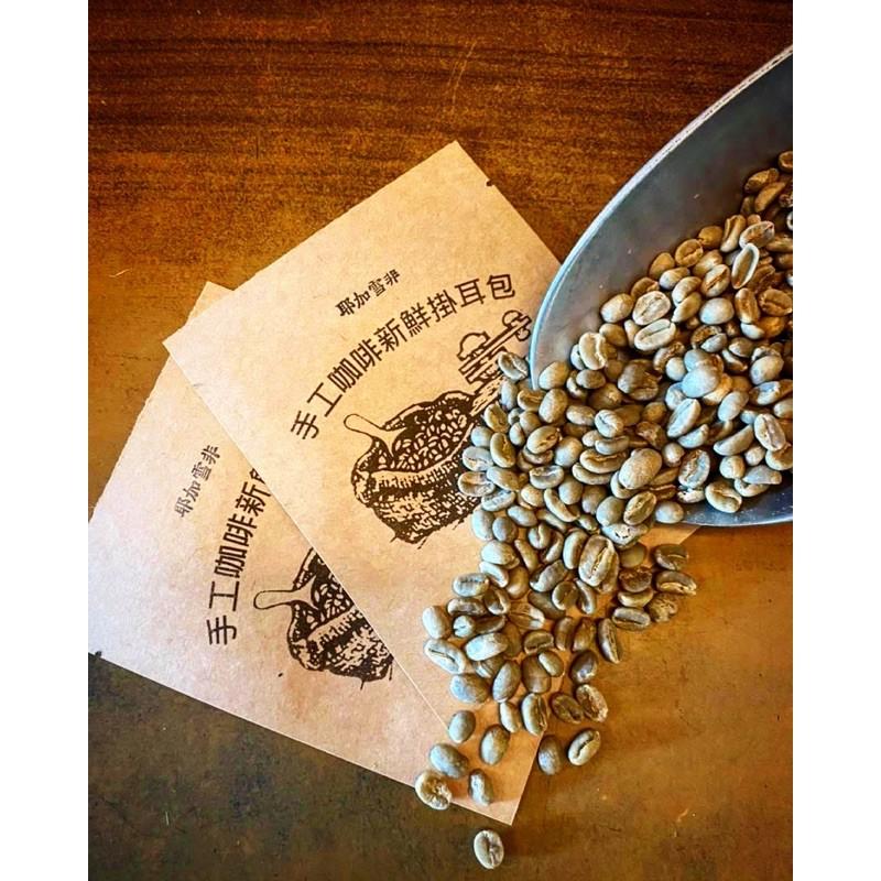 🔥自家新鮮烘焙🔥名流咖啡 濾泡式掛耳咖啡☕️耶加雪菲/耶加雪菲(日曬)/雙峰/海龜島有機/黃金曼特林