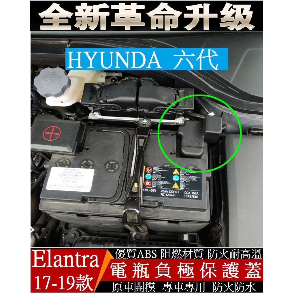 HYUNDAI 現代Elantra 17-19款 六代 電瓶負極保護蓋 防塵罩 電池負極蓋