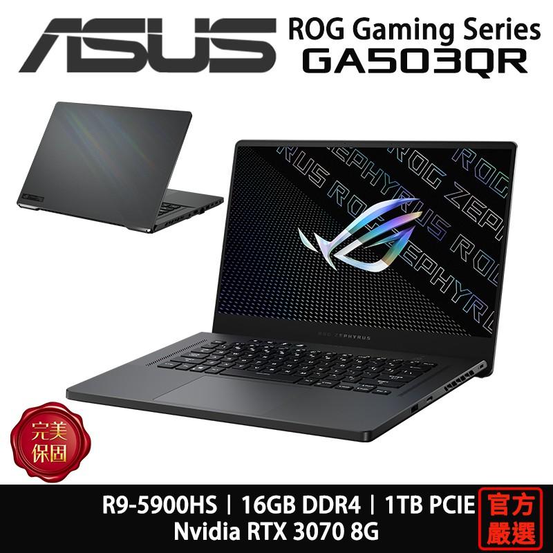 ASUS 華碩 ROG GA503 GA503QR-0022E5900HS R9/16G/RTX3070 電競筆電