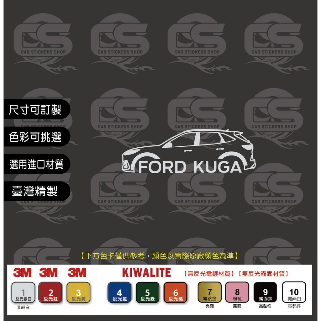 FORD Kuga (2020~2021年) 車型 玻璃&車體 貼紙