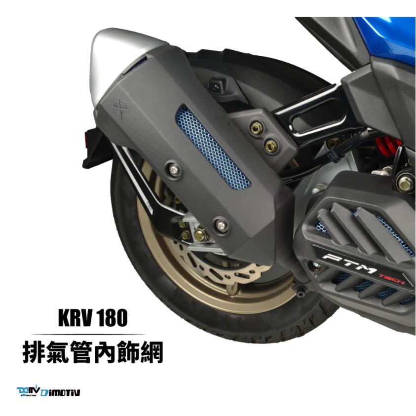 【KIRI】 DIMOTIV Kymco KRV KRV180 排氣管內飾網 DMV