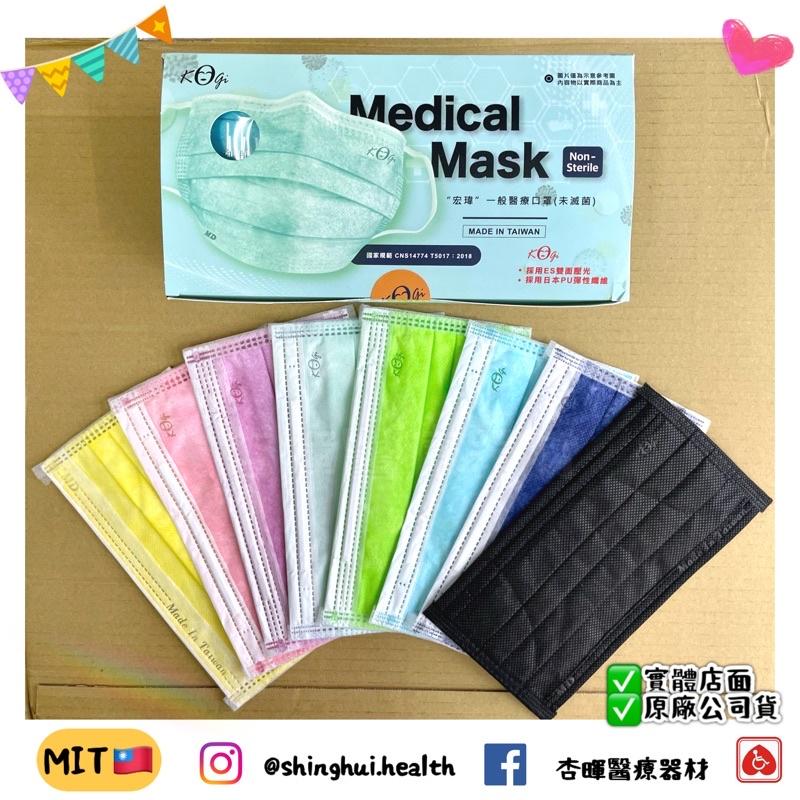❰現貨免運❱ 宏瑋 成人平面醫用口罩 🇹🇼 藍色 粉色 黑色 紫色 黃色 牛仔 台灣製 雙鋼印 MIT 大人平面口罩 綠