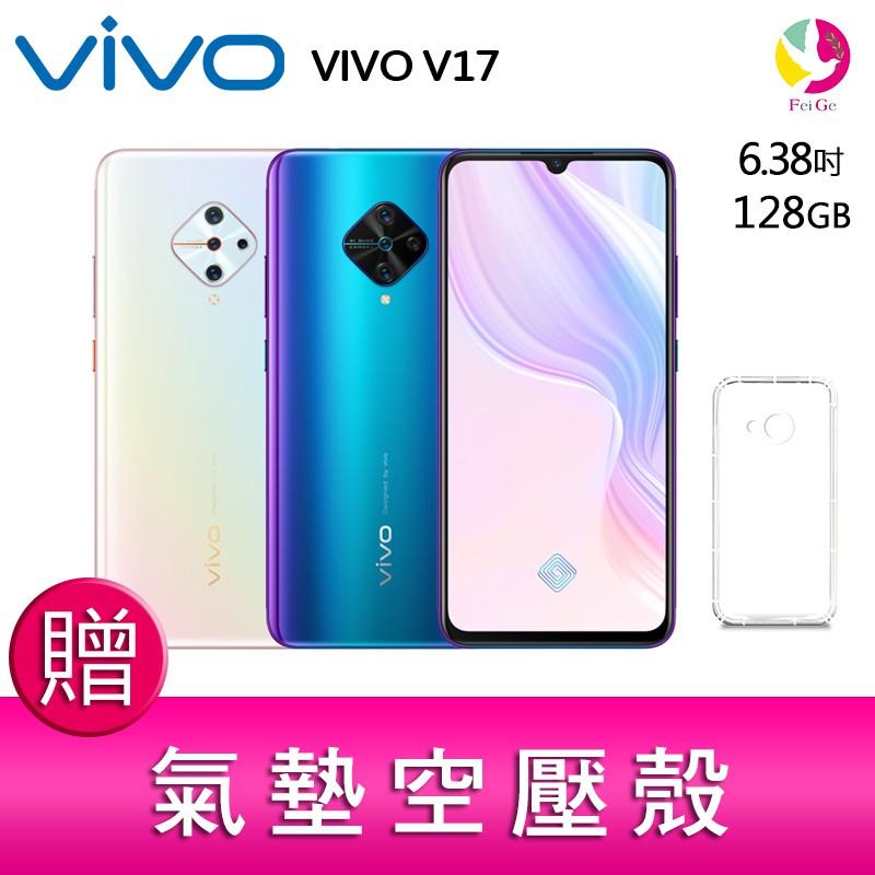 VIVO  V17  (8G/128G) 四鏡頭智慧型手機 贈氣墊空壓殼X1