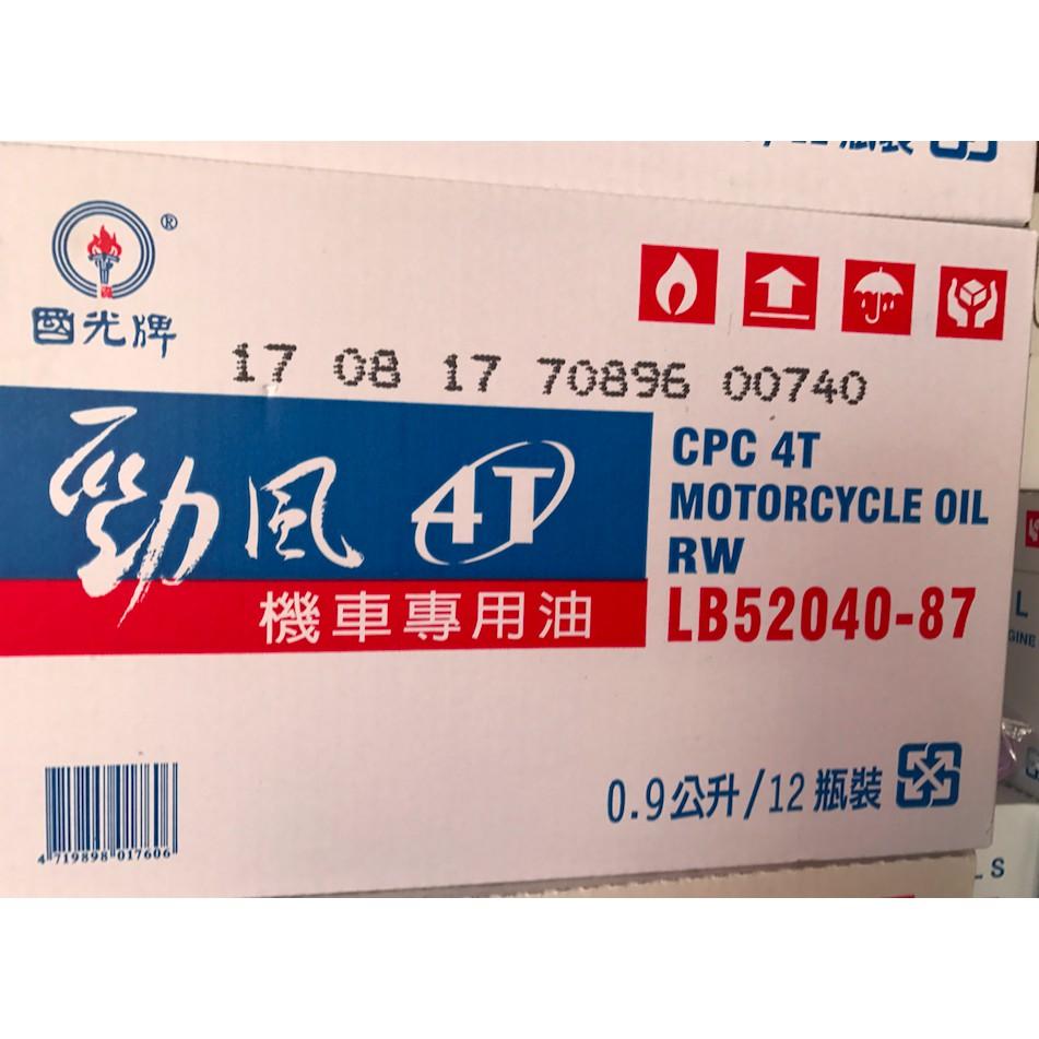 【中油CPC-國光牌】勁風4T機車機油、0.9公升/瓶【12瓶/箱】