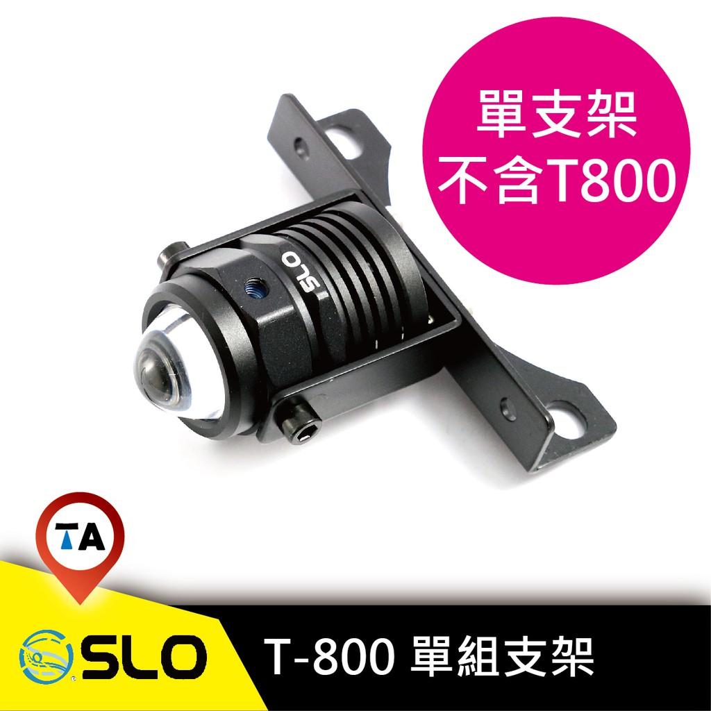 現貨 / 桃園實體店《歐達數位》【SLO 速辰】T800 U型支架 單顆組合 (不含T800霧燈)