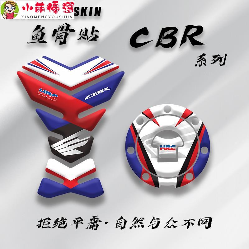 【小萌】精品、KSHARPSKIN 本田 CBR系列 CBR650R/500 改裝油箱貼紙 魚骨貼 蓋貼