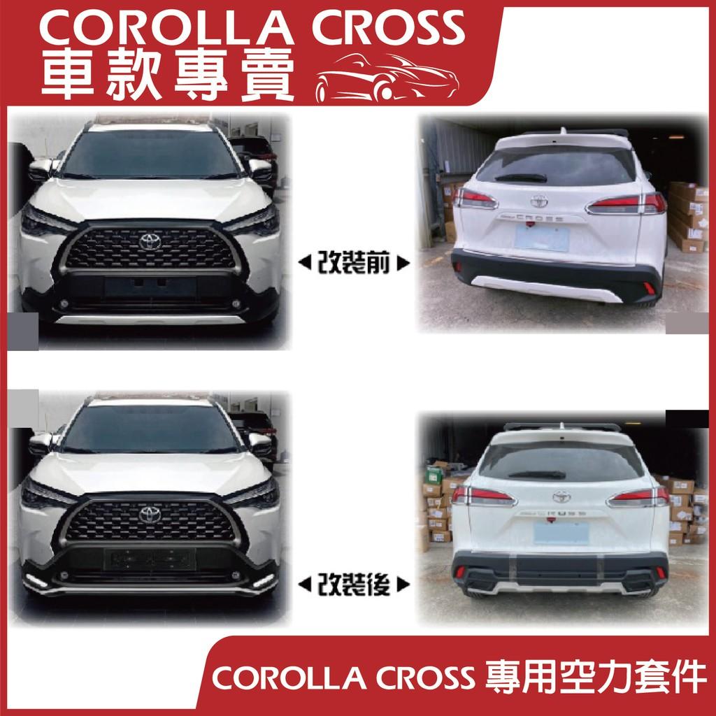 [CC專賣店]豐田 2020 Corolla Cross 空力套件 前後保桿 護桿 空力套件 前后護桿后保險桿 防撞桿