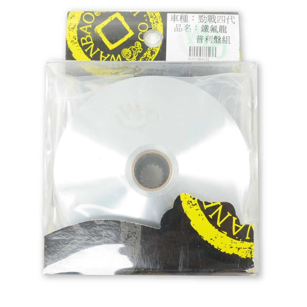 WBO 萬寶 鐵氟龍 普立盤 普利盤 壓版 風葉 適用 四代戰 勁戰四代 五代戰 勁戰五代 BWSR