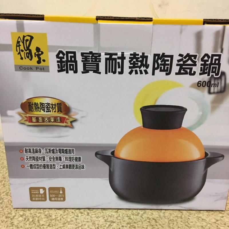 鍋寶耐熱陶瓷鍋600毫升