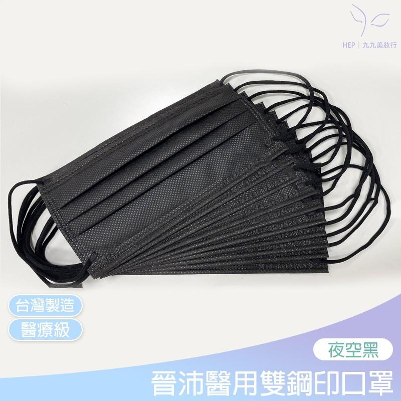 【HEP】台灣製 全黑 雙鋼印醫療級晉沛 50入口罩 九九美妝行