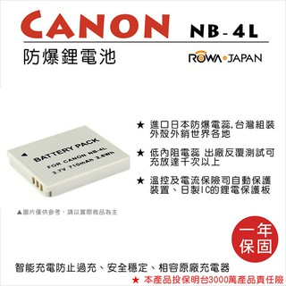 無敵兔@樂華 FOR Canon NB-4L 相機電池 鋰電池 防爆 原廠充電器可充 保固一年 彰化縣