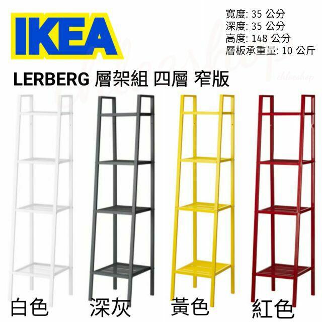ikea LERBERG層架組 白色深灰色 黃色 紅色 四層架 收納架 書架 收納 簡約風格 北歐