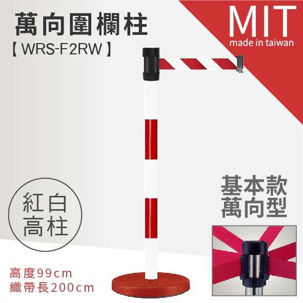 【 兩米萬向伸縮圍欄柱 RS-F2RW】紅龍 圍欄 紅龍柱 圍欄柱 插牌 廣告牌 告示牌 海報架 展示牌 指引 指示