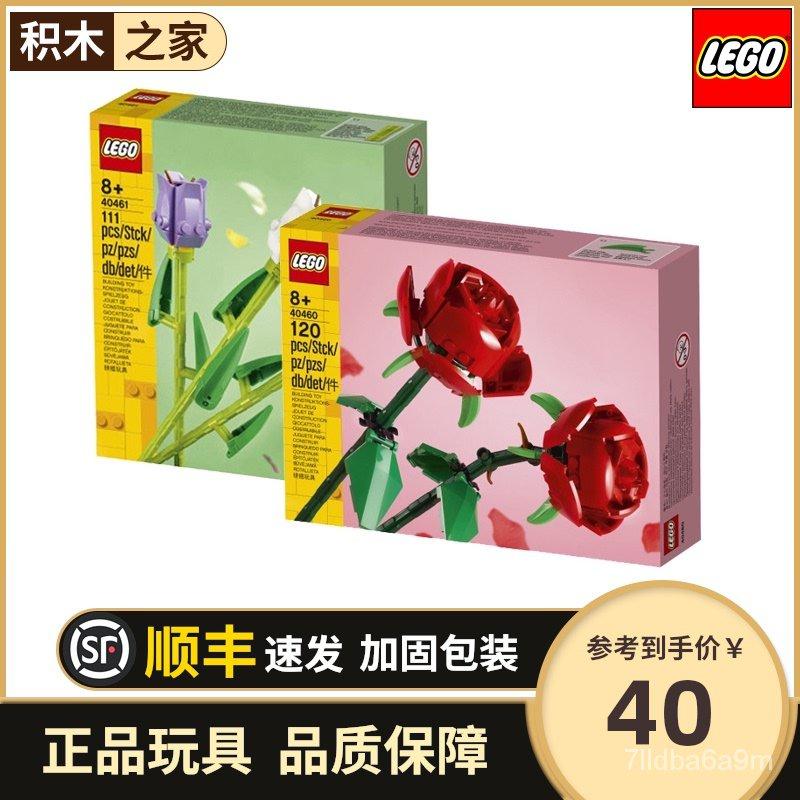 樂高40460玫瑰花朵40461鬱金香男女孩兒童益智拼裝積木玩具禮物 y6ns